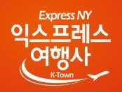 EXPRESSNY(expressny)