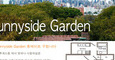 ��Ͻ��̵� ���� Sunnyside Garden ���ڴ� �ִ� ��