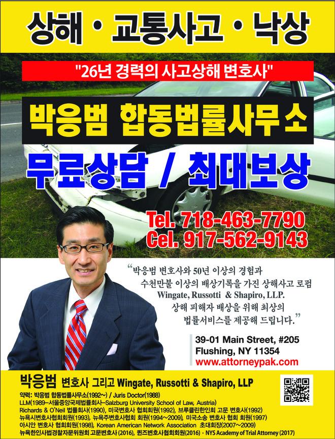 박응범 변호사 - 뉴욕 교통사고 전문 변호사, 뉴욕 사고상해 전문 변호사