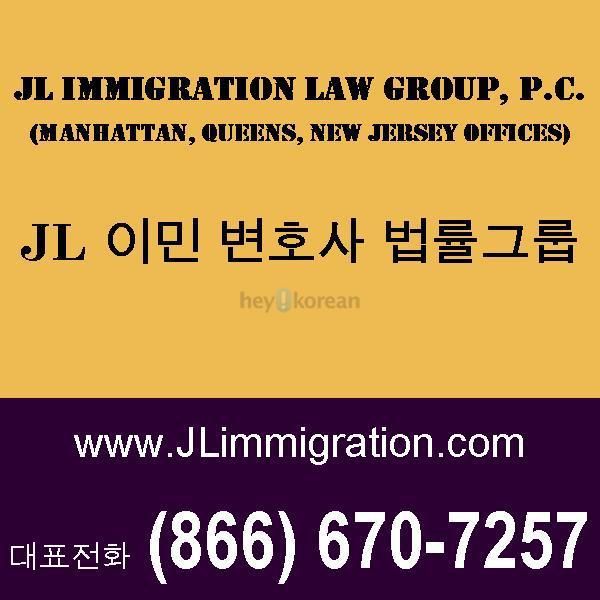 JL 이민변호사 법률그룹-JL Immigration Law Group, P.C.- (맨하탄/퀸즈/뉴저지 사무실)