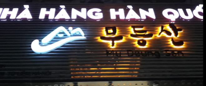 무등산 - 하노이 고기집