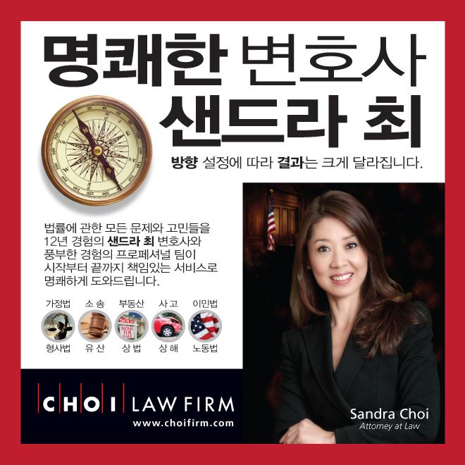샌드라 최 법률사무소(Choi Law Firm) - 뉴저지, 뉴욕 변호사
