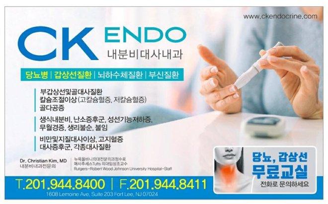 CK ENDO(내분비내과) - 갑상선,당뇨,호르몬 내분비내과 전문의