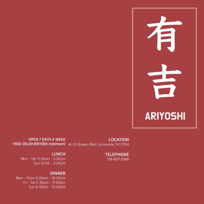 뉴욕 아리요시 (ARIYOSHI JAPANESE RESTAURANT) - 퀸즈 식당 (뉴욕 일식)
