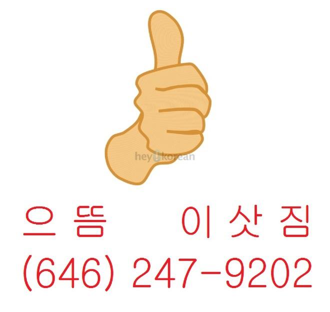 이사의 으뜸! 으뜸 이삿짐! (646-247-9202)-완벽한 포장이사,한국택배