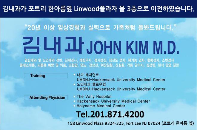 김내과/ JOHN KIM, MD INTERNAL MEDICINE - 뉴저지 포트리 내과