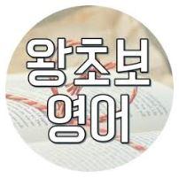 왕초보영어특별지도-영어회화반,속성시민권인터뷰반100%합격