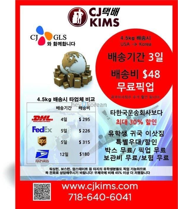 CJ 킴스 택배( 유학생 귀국이사/귀국택배 전문 업체)(플러싱) - 뉴저지 택배