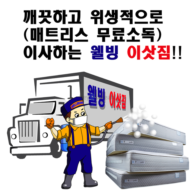 웰빙 이삿짐 / 유학생이사 부담 ZERO / IKEA 픽업 / 소형이사 / 포장이사 / 중대형이사 / 사무실 및 창고이사 /돌침대 흙침대이사 및A/S / 뉴저지 (이삿짐) 보험OK