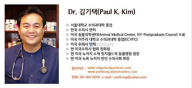 릿지필드팍동물병원(Ridgefield Park Animal Hospital) - 뉴저지(리지필드 팍) 동물병원