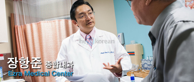 장항준 종합내과 Ezra Medical Care Center