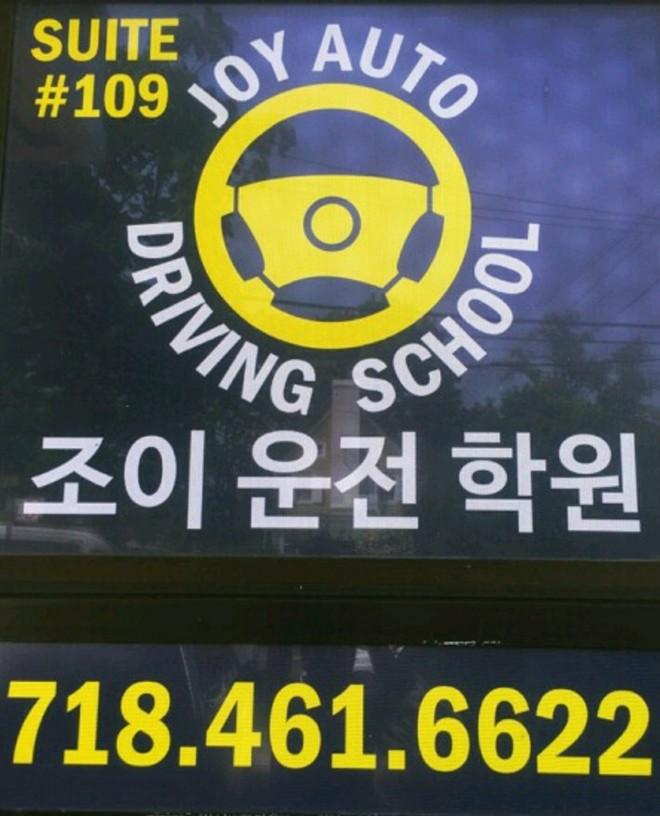 조이 운전학원 Joy Driving School -잘 가르치고 저렴한 운전학원 - 뉴욕(플러싱)