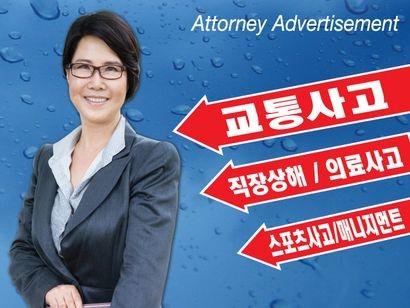 이재숙변호사(Ebanks &Sattler, Llp) - 뉴욕 변호사