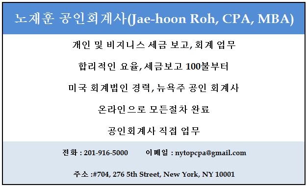 노재훈 공인회계사(Jae-hoon Roh, CPA,MBA)-세금보고, 택스, 회계