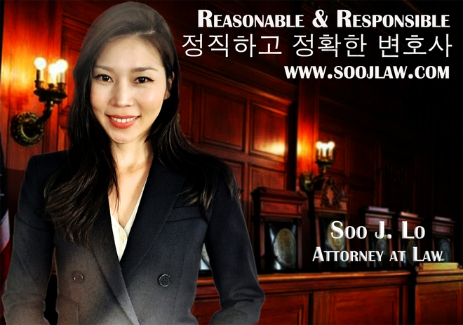 정수정 - 변호사[Law Office of Soo J. Lo]