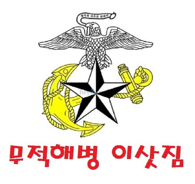 무적해병 이삿짐 - 한국인의 힘! 해병대의 힘! 강인한 해병 완벽한 이삿짐!