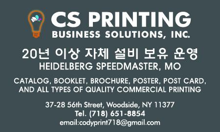 씨에스 프린팅-뉴욕(퀸즈)우드사이드 인쇄