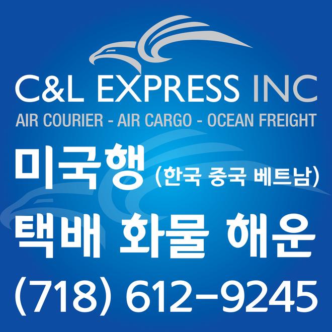 C&L Express 수입 운송(미국행 - 택배 / 화물 / 해운),(동대문 픽업)