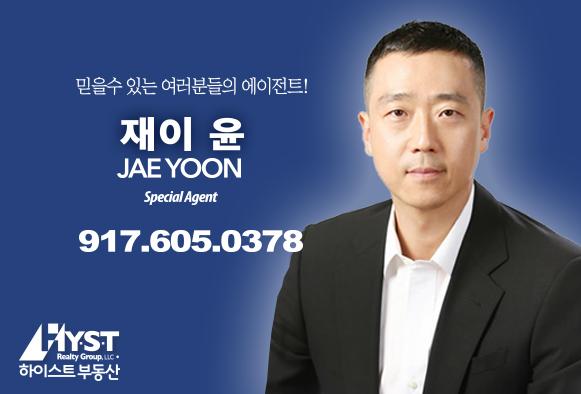 Bergen County(NJ) 전문 부동산 Hyst Realty Group LLC 재이 윤(Jae Yoon)