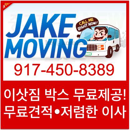 제이크무빙 (Jake Moving) - 뉴저지(포트리, 팰팍 전문) - 무료견적 / 이삿짐박스 특별 무료제공!! / 2백만불 보험 완비 / 저렴한 이사 / 정직한 서비스