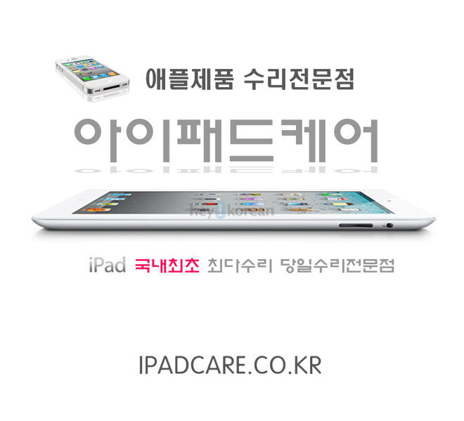 아이패드케어 - 한국 서울 국내 애플 아이폰 아이패드 수리 액정 교체 전문점