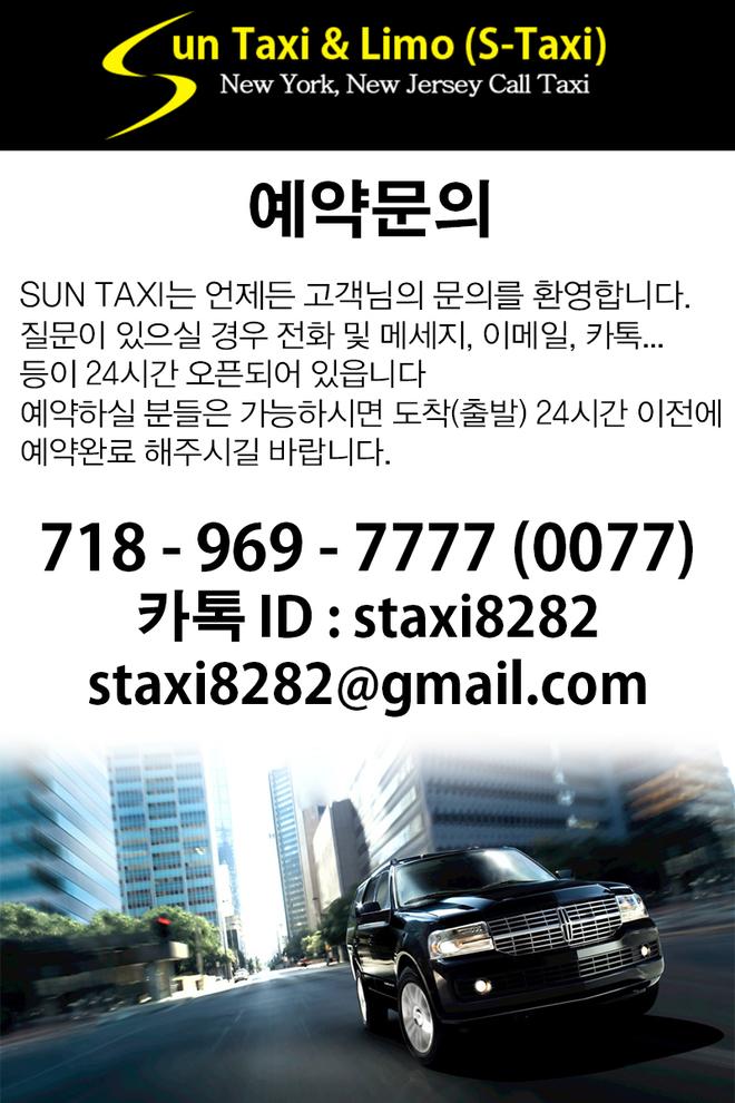썬 택시 (Sun Taxi & Limo)-뉴욕/뉴저지 콜택시,리모