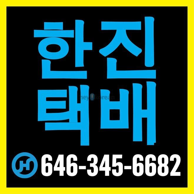 한진택배(유학생/귀국이사/귀국차량/한국행 택배)- 무료픽업