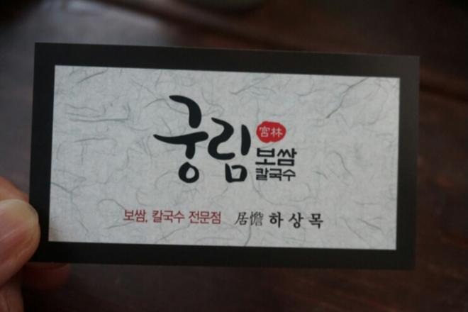 궁림바지락칼국수