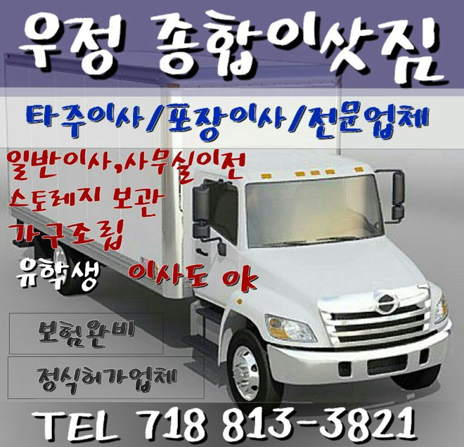 ** 우정 종합이삿짐센터 ** 타주이사 /포장이사/일반이사/학생이사/창고보관/이사에 관한 전문업체 다량의 차량보유 (woojung total shipping. Inc.)