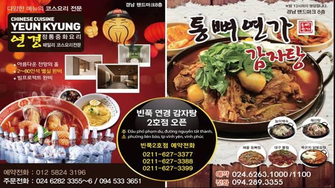 연경 2호점 (빈푹점) - 중화요리/감자탕 전문