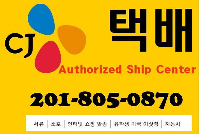 CJ택배(공인, 뉴욕뉴저지)-항공귀국이사전문(보험, 통관, 한국집까지)