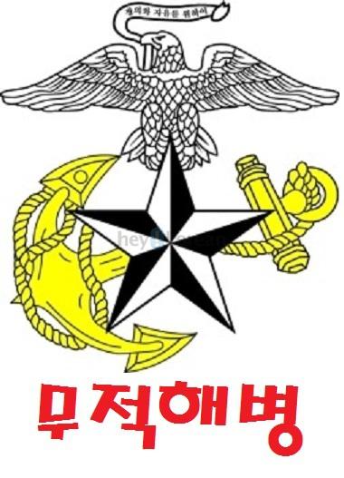 무적해병 이삿짐 - 한국인의 힘!  해병대의 힘! (917-860-2424) - 뉴저지 이사