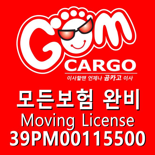 [모든 이사 보험 완비]곰 카고(GOM CARGO)-동부 고객만족 1위 서비스, 최고의 친절, 모든 이사 전문-동네이사, 포장이사, 타주이사, 피아노 및 돌침대 운송