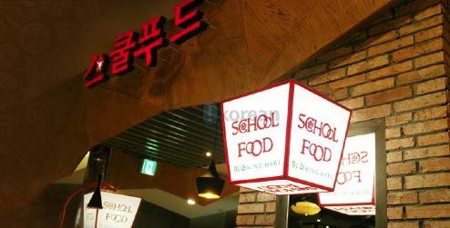 School Food 스쿨푸드 - 베트남(하노이) 한식, 분식