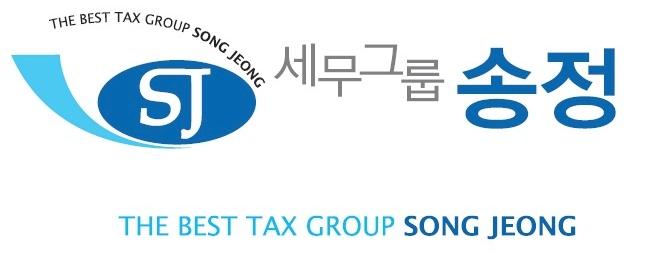 세무그룹 송정 - 성실하고 경력많은 강남 세무사 강경중