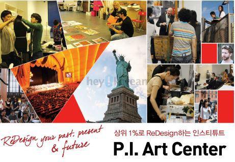 P. I. ART CENTER - 미국 대학 입시학원 (뉴저지)