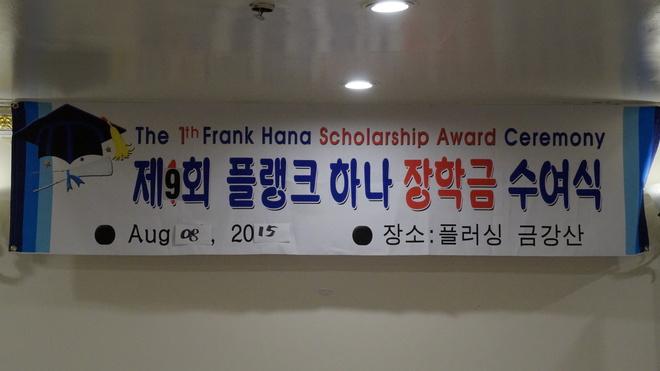 Chun Family 장학회[2015-08-08]