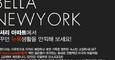 벨라뉴욕 1,2월 땡처리!! 3월 마스터룸 얼리버드 및 장기 할인!