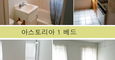 아스토리아 1 베드/2 베드/스튜디오, ★가격 인하★