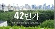 [42번가]★★타임스퀘어-최고위치 럭셔리하우스★★ 3,4월 땡처리할인