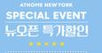 [앳홈뉴욕] ★뉴오픈특가+장기할인+��처리특가+파노라믹 맨하탄뷰!!!!!