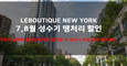 [르부틱뉴욕] #어퍼웨스트#최고급아파트#가격대비최고#7,8월 여름땡처리!