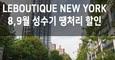 [르부틱뉴욕] #어퍼웨스트#최고급아파트#가격대비최고#8,9월 대박땡처리!