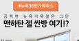 [36번가하우스] ★★8월��처리! 9월/10월★★ 특가+장기할인+��처리