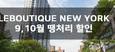 [르부틱뉴욕] #어퍼웨스트#최고급아파트#가격대비최고#9,10월 대박땡처리