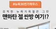 [36번가하우스] ★타임스퀘어3분거리★11월/12월특가+장기할인+��처리