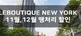 [르부틱뉴욕] #어퍼웨스트#최고급아파트#가격대비최고#11월 대박땡처리