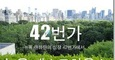 [42번가]★★타임스퀘어-최고위치★ 11~12월 특별 대할인