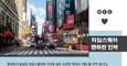 맨하탄 미드타운 원 배드룸 호텔식 아파트- 단기