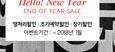 [앳홈뉴욕] 1월 깜짝세일 (~2,3월 숙박예약 SALE) 특가의 기회!